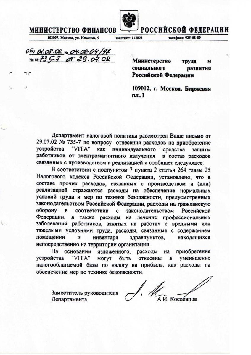 Министерство финансов VITA