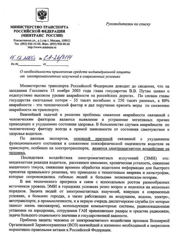 Министерство транспорта России VITA