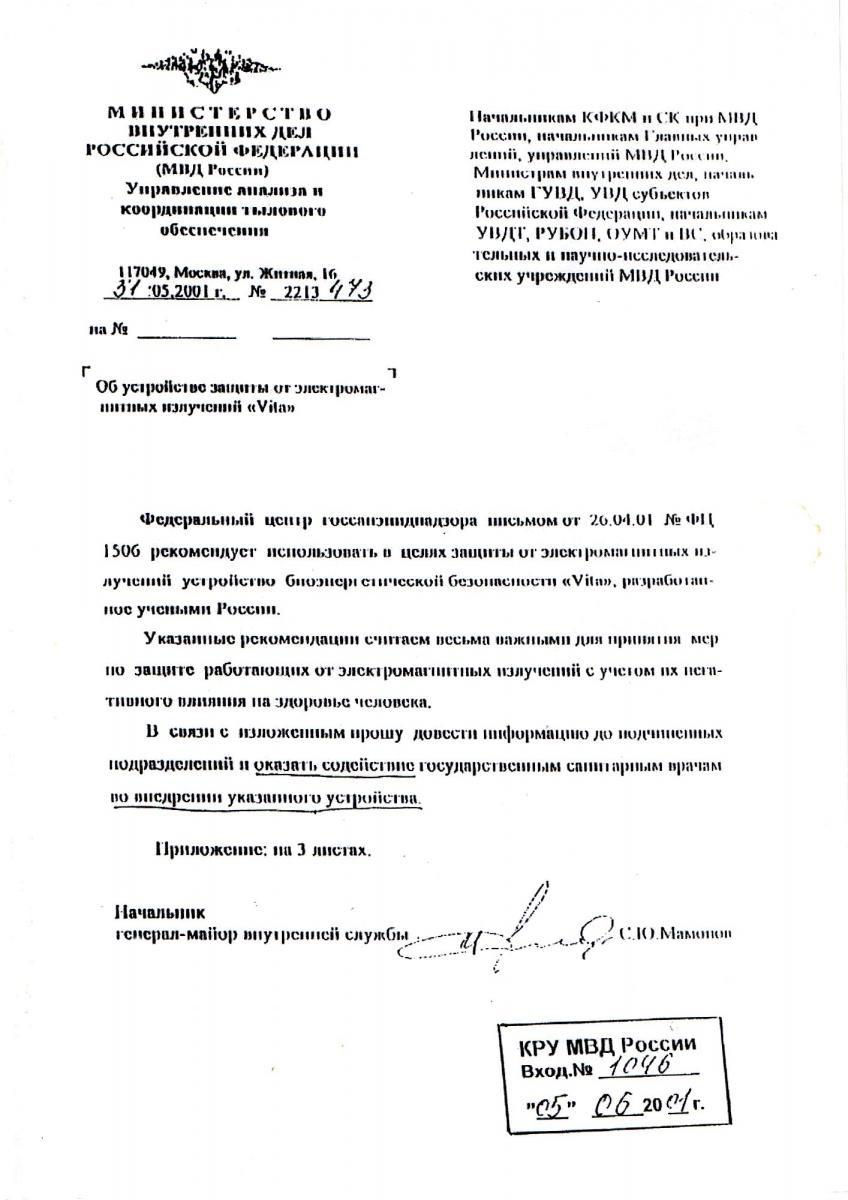 Министерство внутренних дел РФ VITA