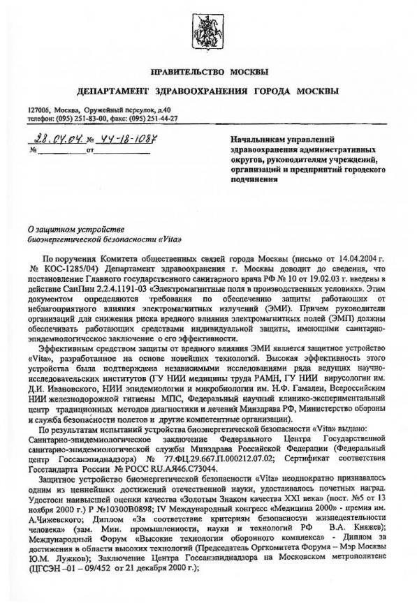 Департамент здравоохранения Москвы VITA